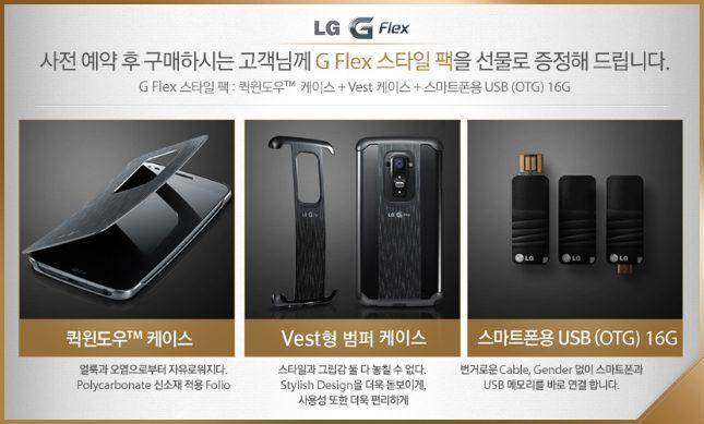 lg-g-flex-accessories-1