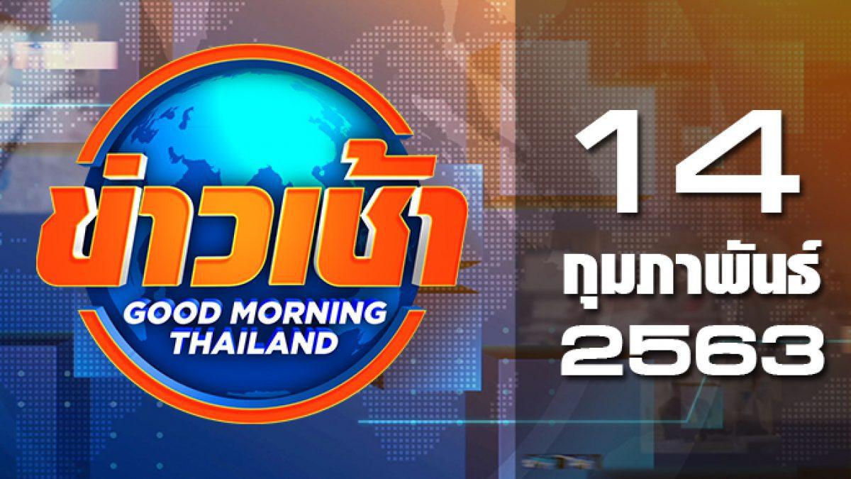 ข่าวเช้า Good Morning Thailand 14-02-63
