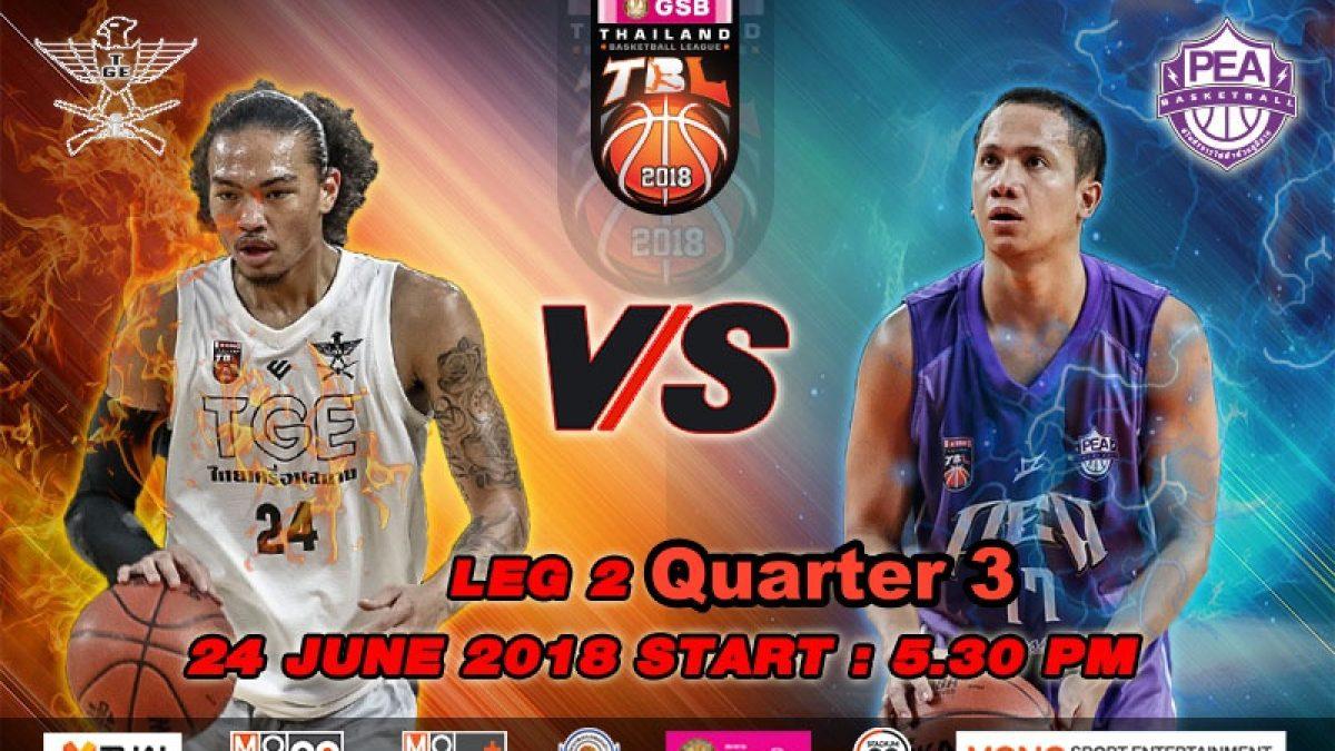 Q3 การเเข่งขันบาสเกตบอล GSB TBL2018 : Leg2 : TGE ไทยเครื่องสนาม VS PEA Basketball Club (24 June 2018)