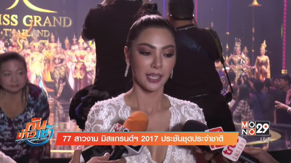 77 สาวงาม มิสแกรนด์ฯ 2017 ประชันชุดประจำชาติ