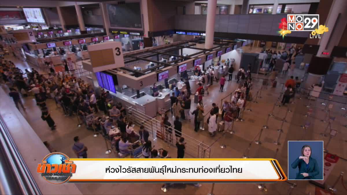 ห่วงไวรัสสายพันธุ์ใหม่กระทบท่องเที่ยวไทย