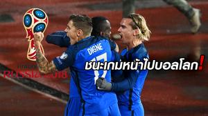 ผลบอล : มาตุยดี้ ซัดชัยแต่ไก่โห่!! ฝรั่งเศส บุกเชือด บัลแกเรีย 1-0 ลุ้นไปบอลโลกนัดหน้า