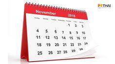 ฤกษ์ดี เดือนพฤศจิกายน 2561 จดเอาไว้ เพราะนี่คือวันดี และ เวลาดี ที่คู่ควรกับคุณ