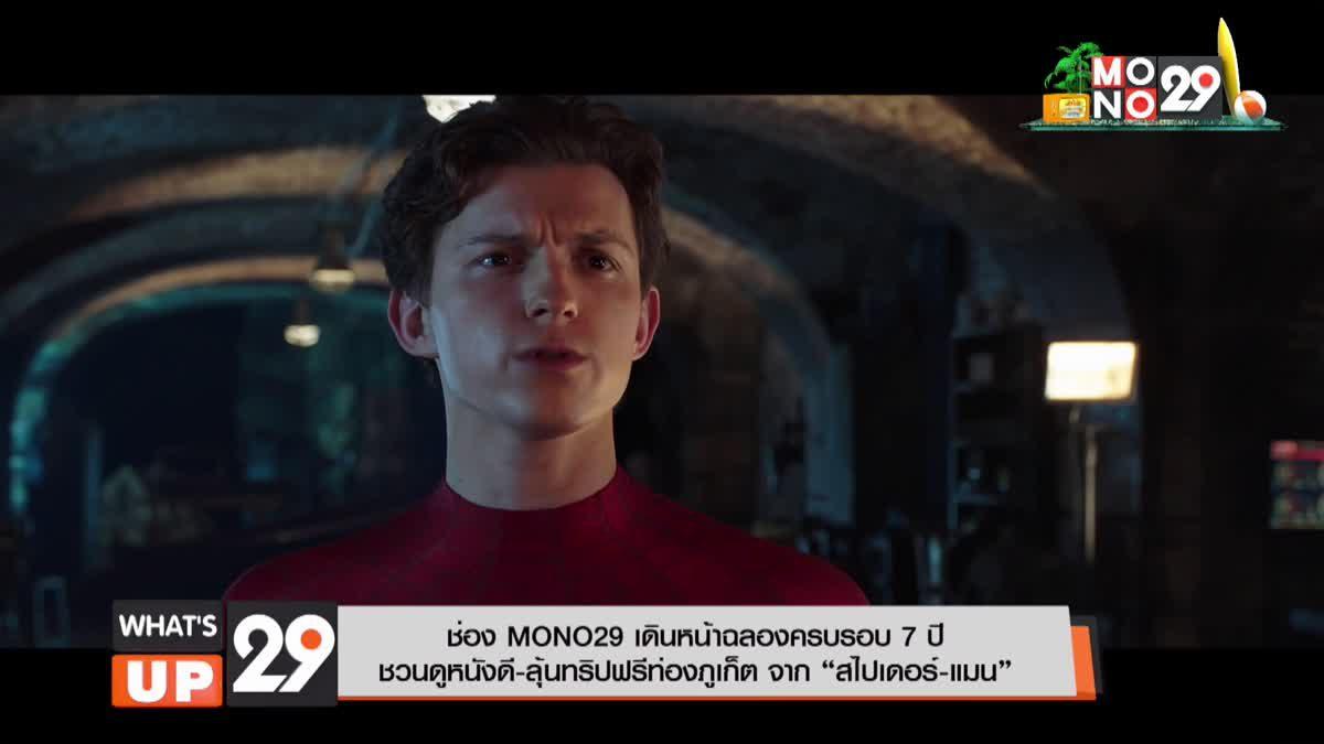 """ช่อง MONO29 เดินหน้าฉลองครบรอบ 7 ปี ชวนดูหนังดี-ลุ้นทริปฟรีท่องภูเก็ต จาก """"สไปเดอร์-แมน"""""""