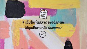 9 เว็บไซต์ตรวจภาษาอังกฤษ ให้ถูกเป๊ะตามหลัก Grammar