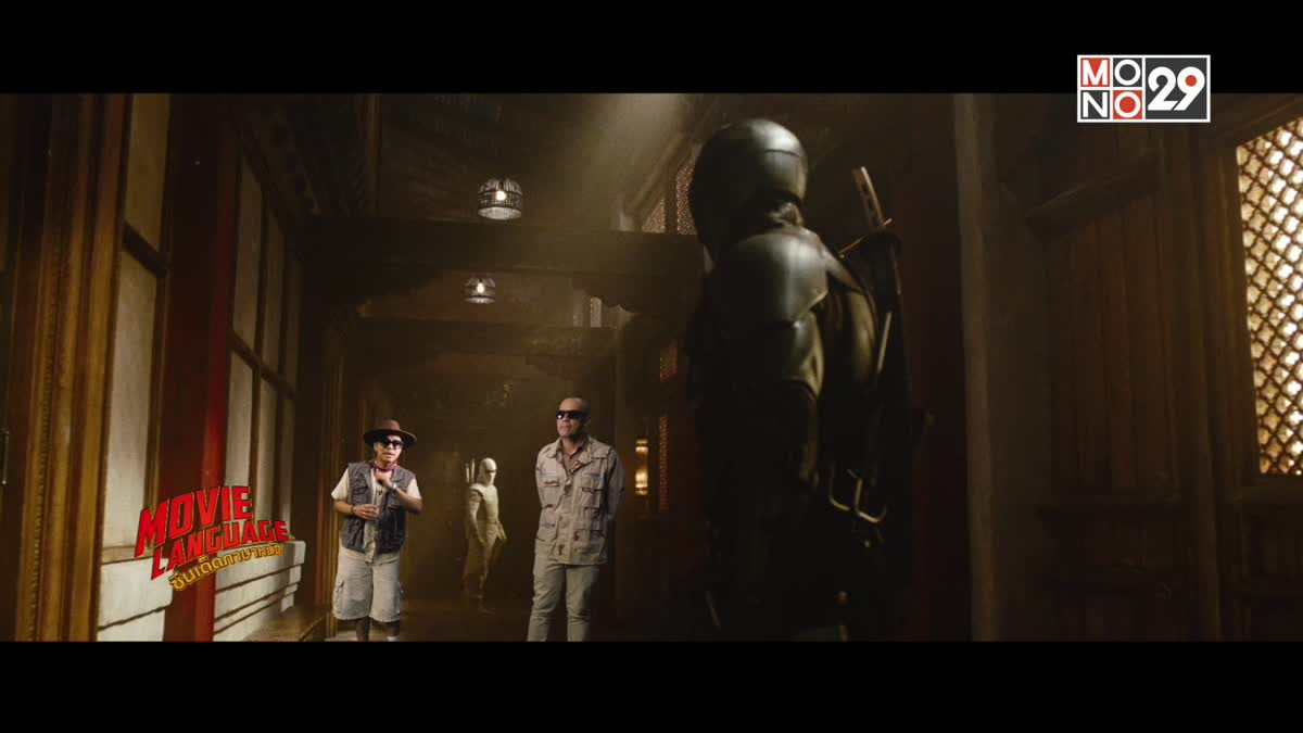 Movie Language ซีนเด็ดภาษาหนัง จากภาพยนตร์เรื่อง GIJoe Retaliation