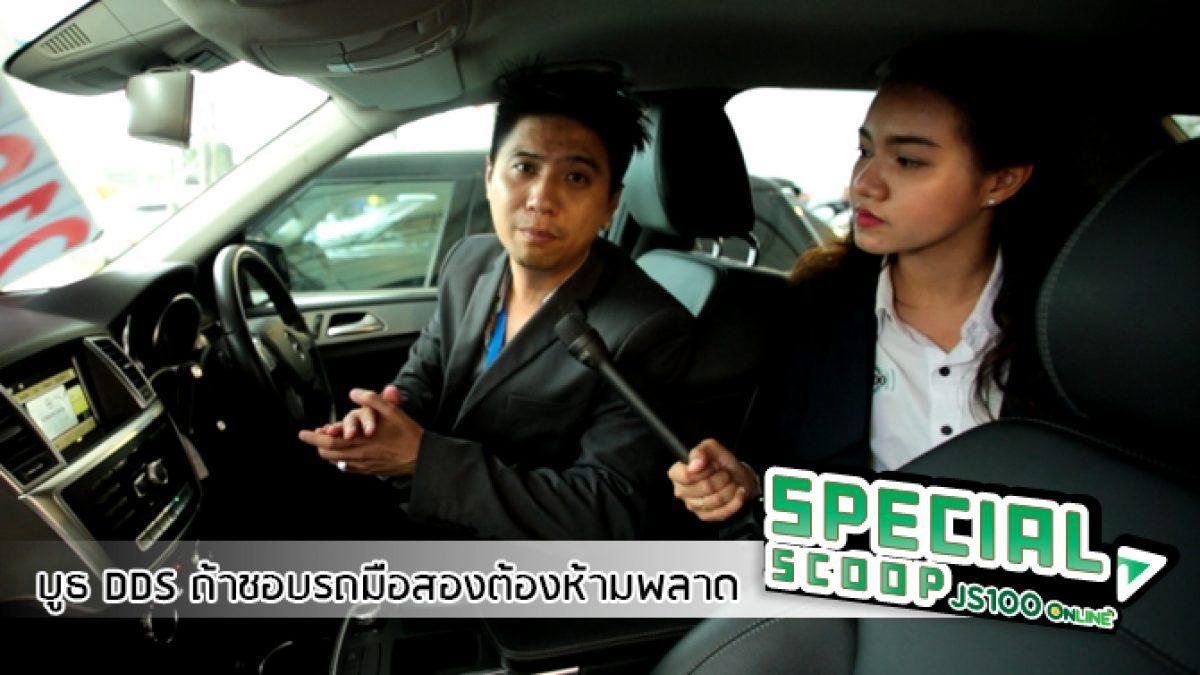 """DDS ศูนย์รถยนต์มือสองกับโปรโมชั่นพิเศษที่ห้ามพลาดในงาน """"Fast Auto Show Thailand 2018"""""""