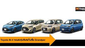 Toyota ส่ง 4 รถแต่งรุ่นพิเศษในชื่อ Grandper เสมือนบรรยาการเที่ยวกลางแจ้ง