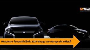 Mitsubishi นับถอยหลังเปิดตัว 2020 Mirage และ Attrage ปลายเดือนนี้