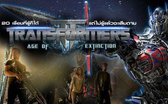 20 เรื่องที่รู้ก็ได้ แต่ไม่รู้แล้วจะเสียดาย ของ Transformers : Age of Extinction