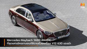 Mercedes-Maybach S680 4MATIC ที่สุดแห่งอัครยานยนต์ซีดานด้วยเครื่อง V12 630 แรงม้า