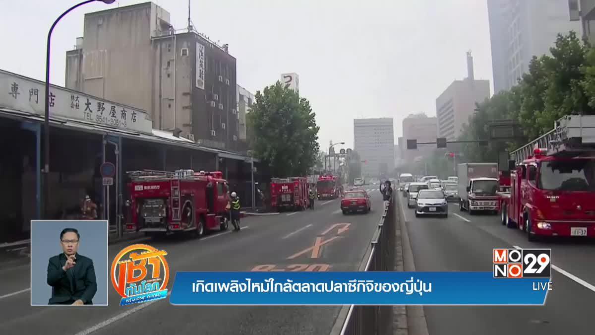เกิดเพลิงไหม้ใกล้ตลาดปลาซึกิจิของญี่ปุ่น