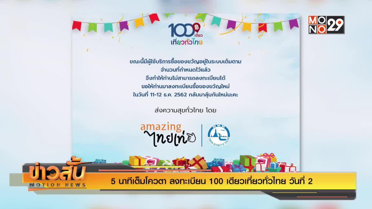 """5 นาทีเต็มโควตา ลงทะเบียน """"100 เดียวเที่ยวทั่วไทย"""" วันที่ 2"""
