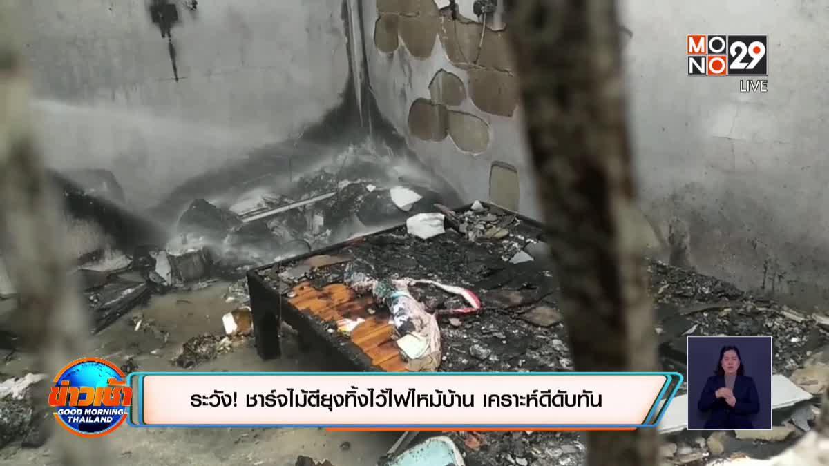 ระวัง! เสียบไม้ตียุงทิ้งไว้ไฟไหม้บ้าน โชคดีดับทัน
