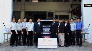 Isuzu มอบชุดรถยนต์และชุดเกียร์เพื่อการศึกษา ให้แก่มหาวิทยาลัยธรรมศาสตร์