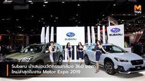 Subaru นำเสนอนวัตกรรมกล้อง 360 องศา ใหม่ล่าสุดในงาน Motor Expo 2019