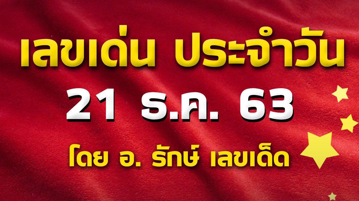 เลขเด่นประจำวันที่ 21 ธ.ค. 63 กับ อ.รักษ์ เลขเด็ด