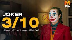3/10 Joker!!! อุ่นเครื่องกันอีกนิด ก่อนทิ้งไพ่ใบสุดท้าย