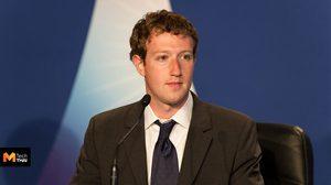 เผยเอกสารอ้าง Facebook ให้สิทธ์พาร์ทเนอร์กว่า 150 บริษัท เข้าถึงข้อมูลและแชทส่วนตัวของผู้ใช้!!