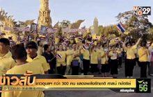 ชาวอุบลฯกว่า300คนแสดงพลังรักชาติศาสน์กษัตริย์