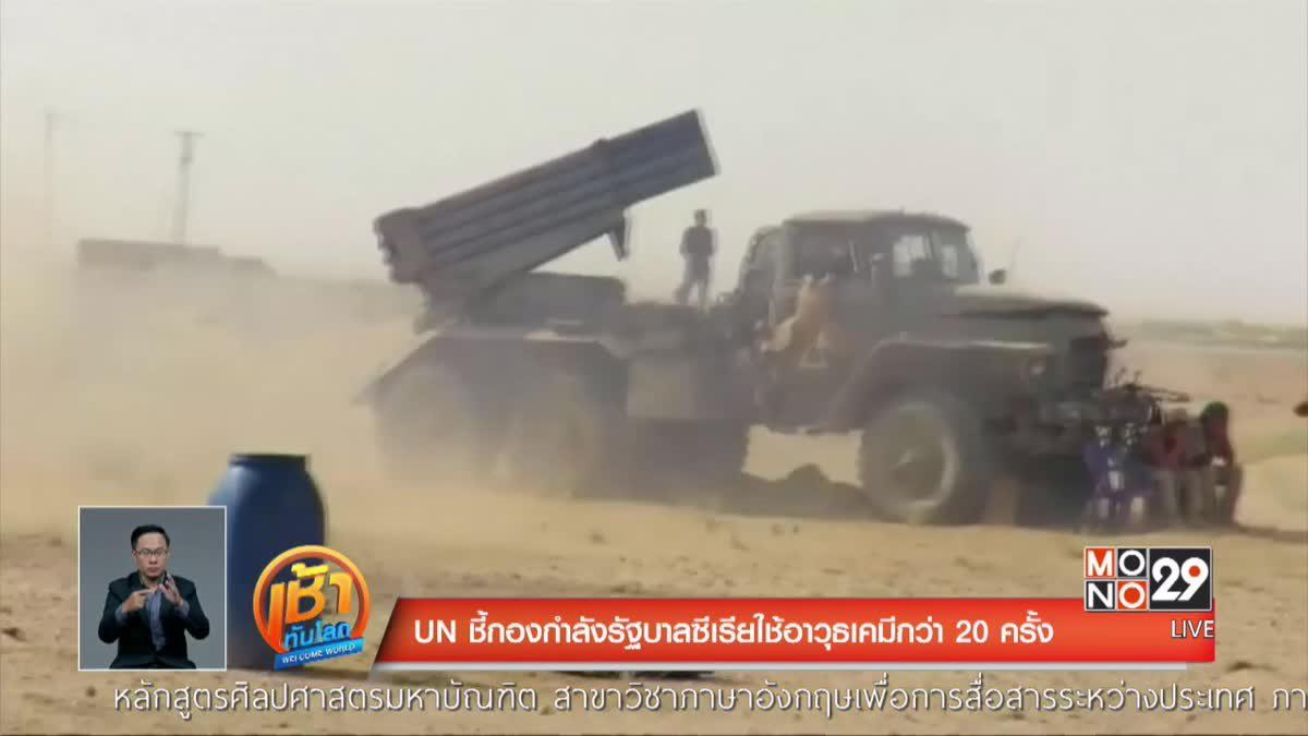 UN ชี้กองกำลังรัฐบาลซีเรียใช้อาวุธเคมีกว่า 20 ครั้ง
