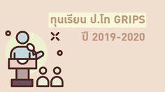 ทุนรัฐบาลญี่ปุ่น GRIPS เรียน ป.โท ด้านรัฐศาสตร์ ประจำปี 2019-2020