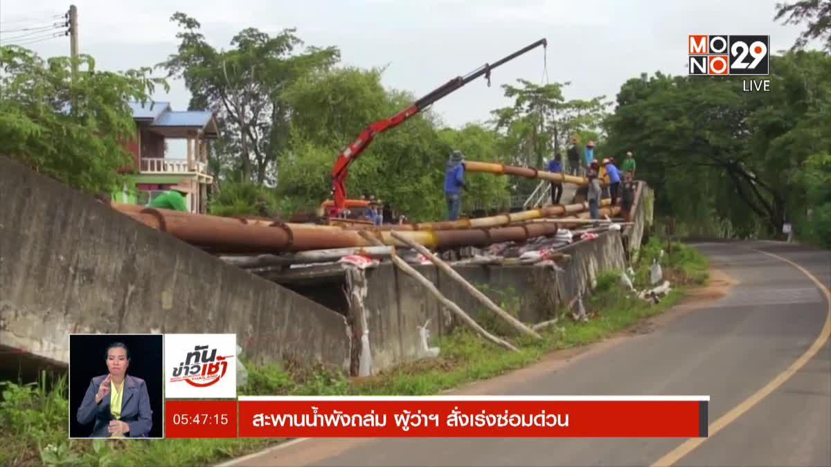 สะพานน้ำพังถล่ม ผู้ว่าฯ สั่งเร่งซ่อมด่วน