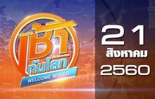 เช้าทันโลก Welcome World 21-08-60