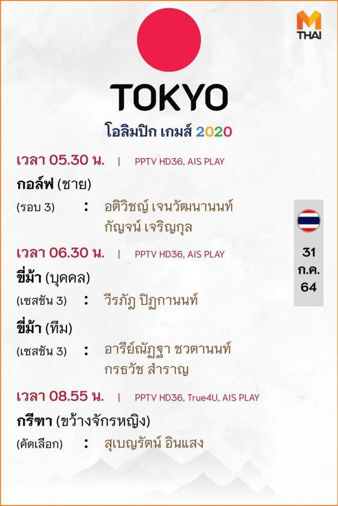 31 ก.ค. 64 โปรแกรมถ่ายทอดสดโอลิมปิกเกมส์ โตเกียว 2020