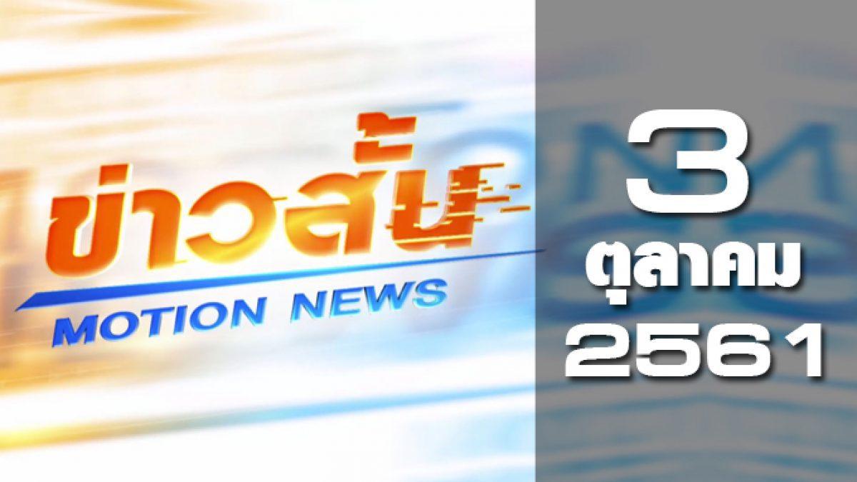 ข่าวสั้น Motion News Break 1 03-10-61