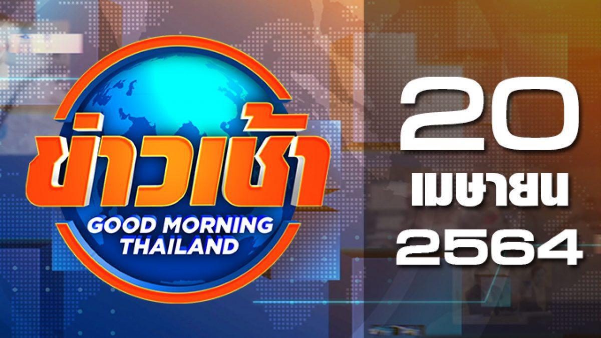 ข่าวเช้า Good Morning Thailand 20-04-64
