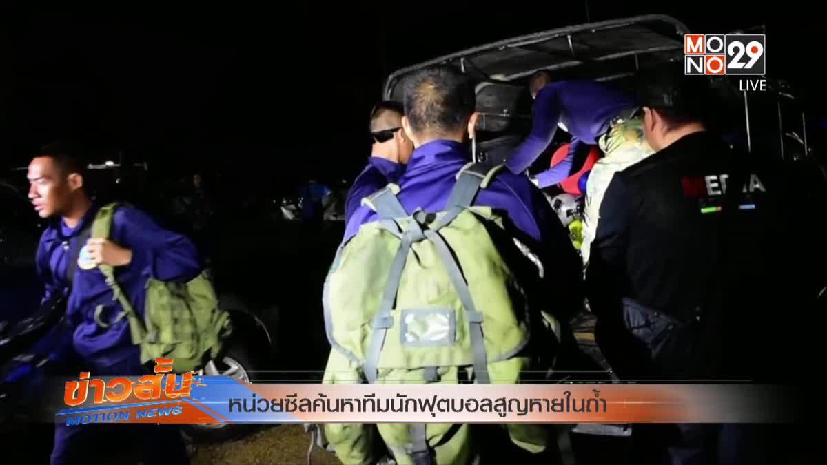 หน่วยซีลค้นหาทีมนักฟุตบอลสูญหายในถ้ำ