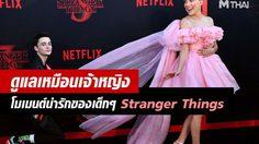 เก็บตกโมเมนท์น่ารักของ มิลลี บ็อบบี บราวน์ – โนอาห์ ชแนปป์ ดูแลกันอย่างดี ในงานเปิดตัว Stranger Things