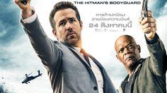 ประกาศผล : ดูหนังใหม่ รอบพิเศษ The Hitman's Bodyguard