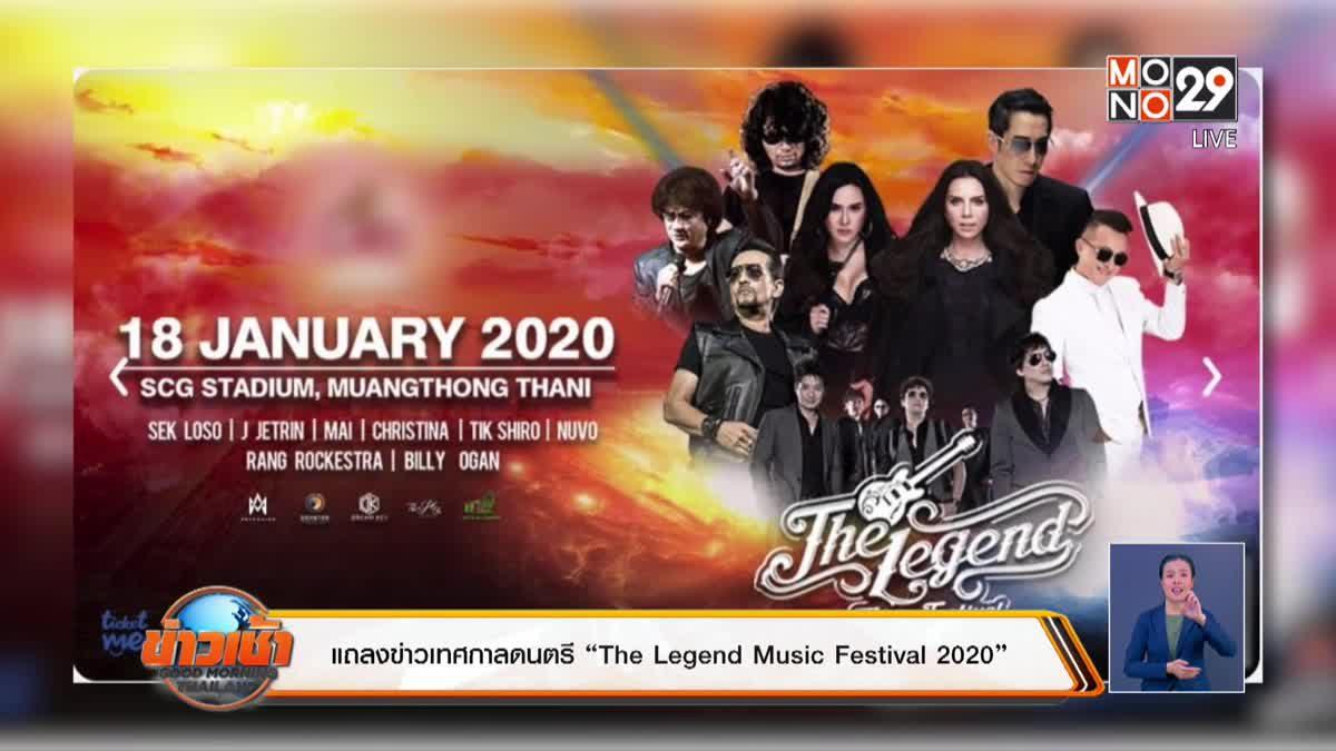 """แถลงข่าวเทศกาลดนตรี """"The Legend Music Festival 2020"""""""