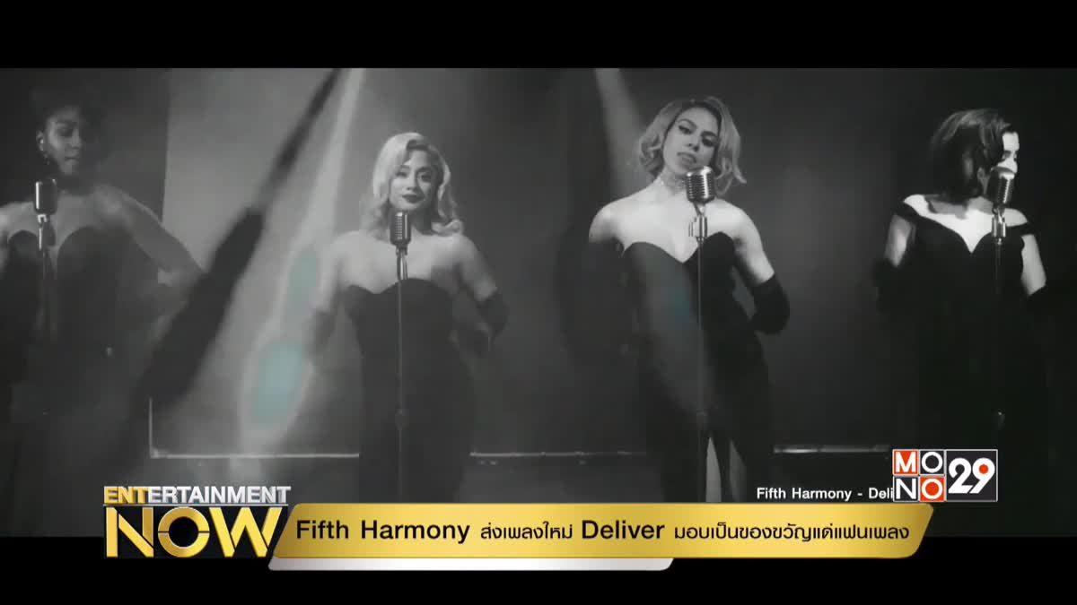 Fifth Harmony ส่งเพลงใหม่ Deliver มอบเป็นของขวัญแด่แฟนเพลง