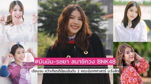 มินมิน BNK48 เรียนจบ คว้าเกียรตินิยมอันดับ 2 - น่ารัก สดใส ในชุดครุย ม.รังสิต