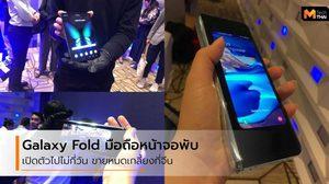 Samsung Galaxy Fold ราคากว่าครึ่งแสน หมดเกลี้ยงภายใน 5 นาที ที่ประเทศจีน