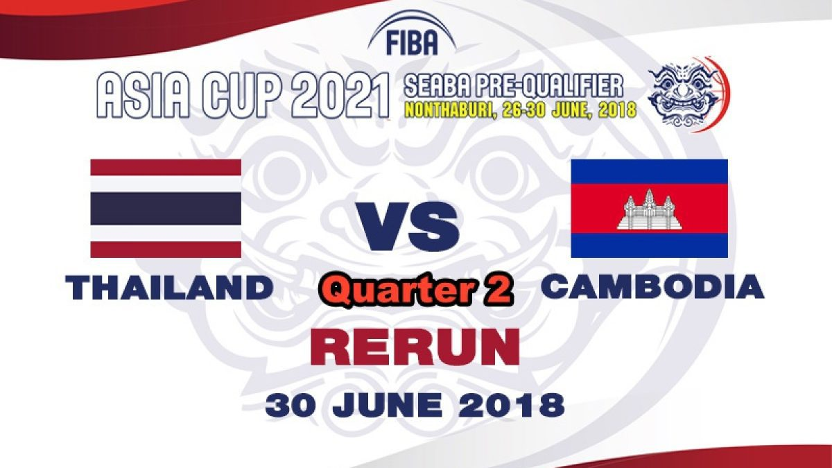 Q2 บาสเกตบอล FIBA ASIA CUP 2021 SEABA PRE-QUALIFIER : Thailand  VS  Cambodia  (30 June 2018)