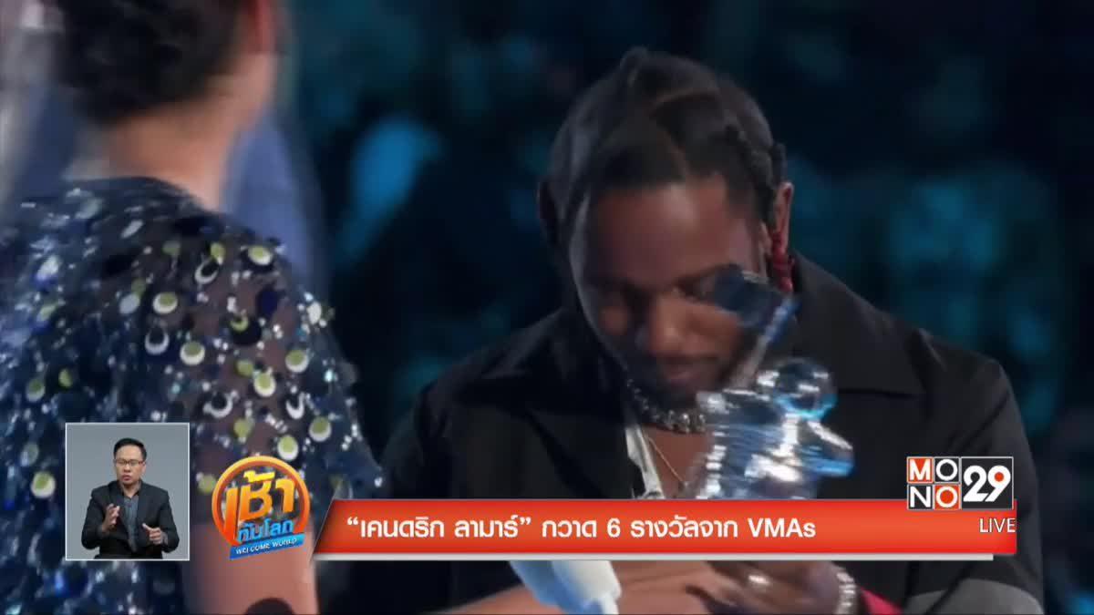 """""""เคนดริก ลามาร์"""" กวาด 6 รางวัลจาก VMAs"""
