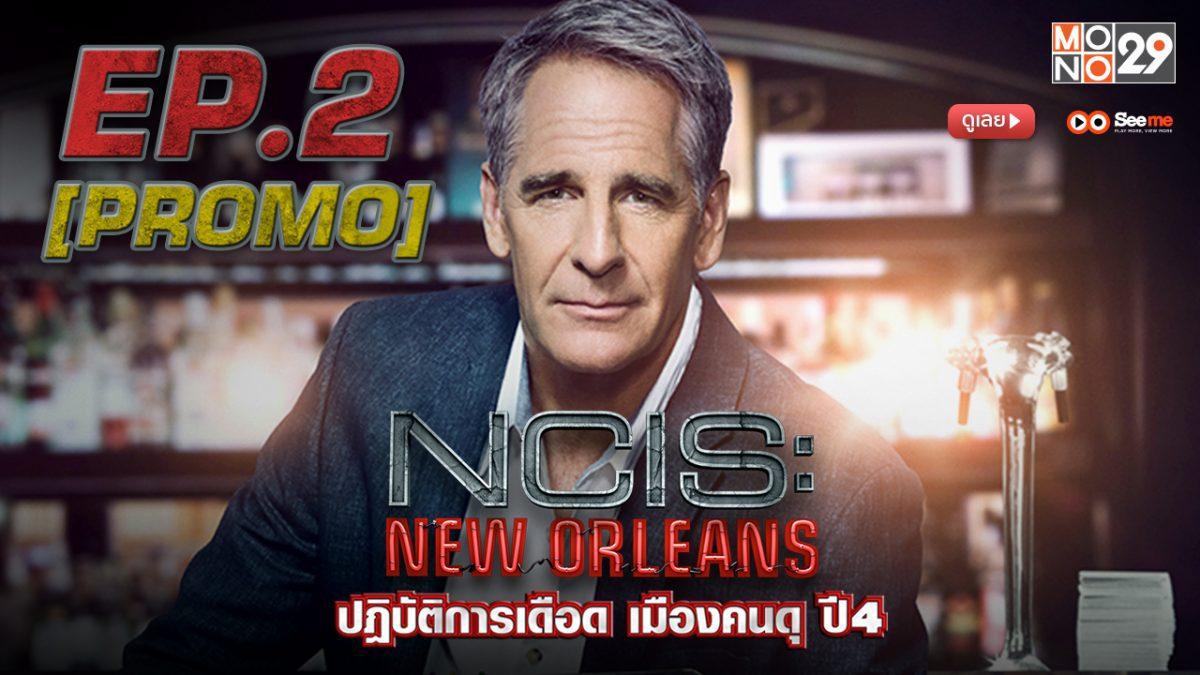 NCIS: New Orleans ปฏิบัติการเดือดเมืองคนดุ ปี 4 EP.2 [PROMO]