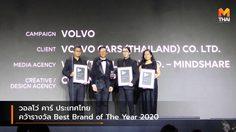 วอลโว่ คาร์ ประเทศไทย คว้ารางวัล Best Brand of The Year 2020
