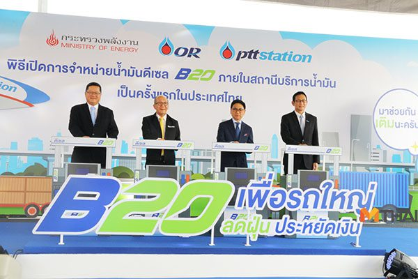 PTT OR B20