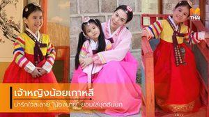 """น่ารักใจละลาย """"น้องมายู"""" ยอมใส่ชุดฮันบก เป็นเจ้าหญิงน้อยเกาหลี"""