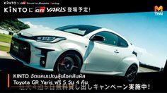 KINTO จัดแคมเปญลุ้นโชคสัมผัส Toyota GR Yaris ฟรี 5 วัน 4 คืน