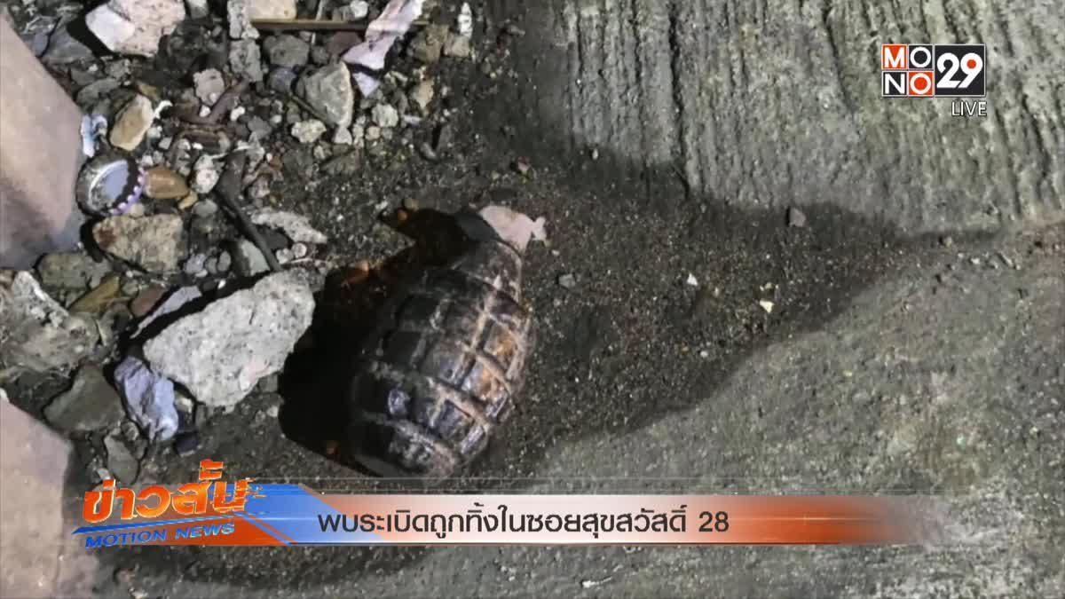 พบระเบิดถูกทิ้งในซอยสุขสวัสดิ์ 28