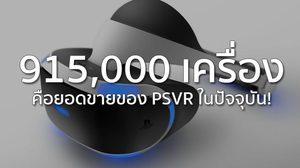 Playstation VR แรงสุด ขายไปแล้วกว่า 9 แสนเครื่อง แซงคู่แข่งไม่เห็นฝุ่น!