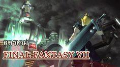 สูตรเกม Final Fantasy VII ลิมิตเบรก LV4 และอาวุธสุดยอด