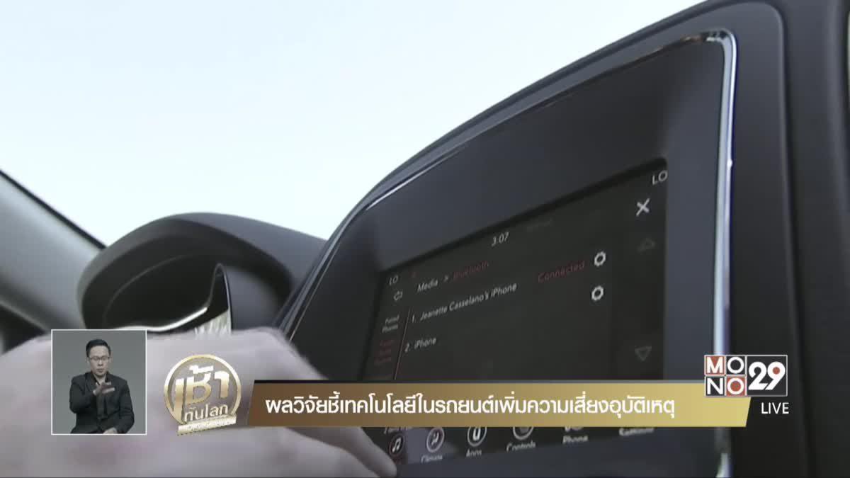 ผลวิจัยชี้เทคโนโลยีในรถยนต์เพิ่มความเสี่ยงอุบัติเหตุ