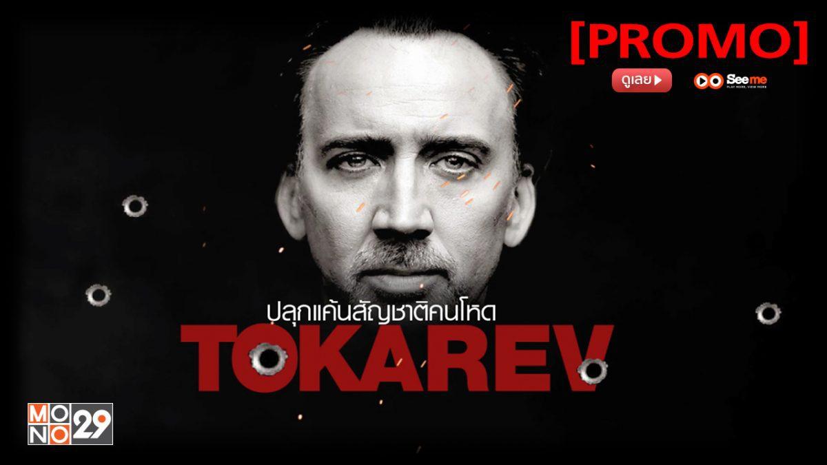 Tokarev ปลุกแค้นสัญชาติคนโหด [PROMO]